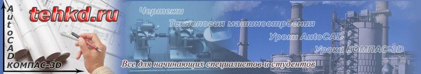 http://tehkd.ru/img/header_01.jpg